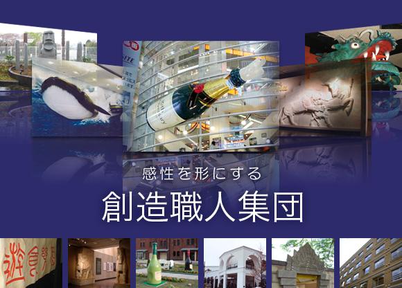 横浜市 港北区 看板 立体造形 製作